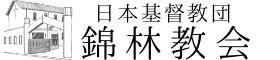 日本基督教団 錦林教会